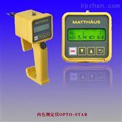 胴體肉質電導率測定儀LF-STAR