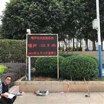 工業噪聲污染自動監測設備輔助文明生產