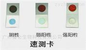 化妝品添加甲醛快速檢測卡片