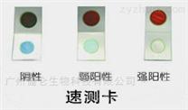 化妆品添加甲醛快速检测卡片