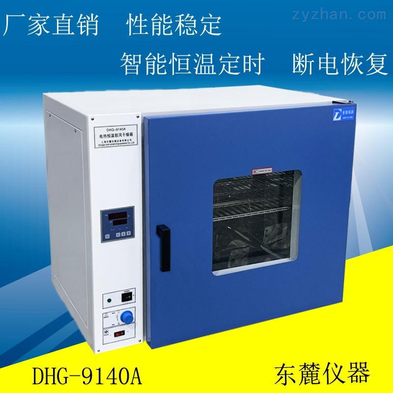 微电脑温度控制电热干燥箱图片