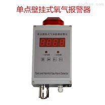 老款-單點壁掛式氧氣濃度檢測儀