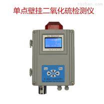 單點壁掛式二氧化硫氣體檢測儀