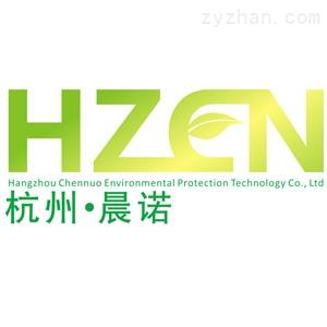 杭州晨諾環保科技有限公司