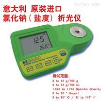 食品制备氯化钠食盐测试仪检测仪浓度计意大利米沃奇MA886折光仪