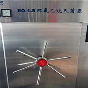 二手環氧乙烷滅菌柜回收