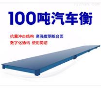 重慶磅秤 100噸電子汽車衡