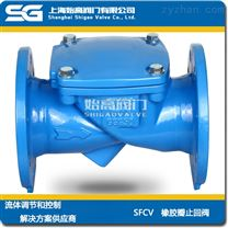 SFCV橡膠瓣止回閥