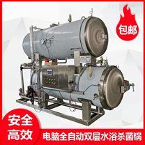 滅菌釜生產廠家不銹鋼蒸汽式自熱米飯殺菌鍋