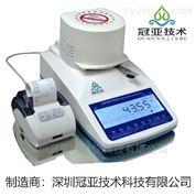 醫藥中間體水分檢測儀操作方法/標準原理