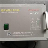 RA-35DP2020年RA-35DP自動掃頻超聲波發生器