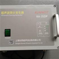 2020年RA-35DP自動掃頻超聲波發生器
