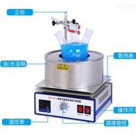 DF101S恒温集热式搅拌器