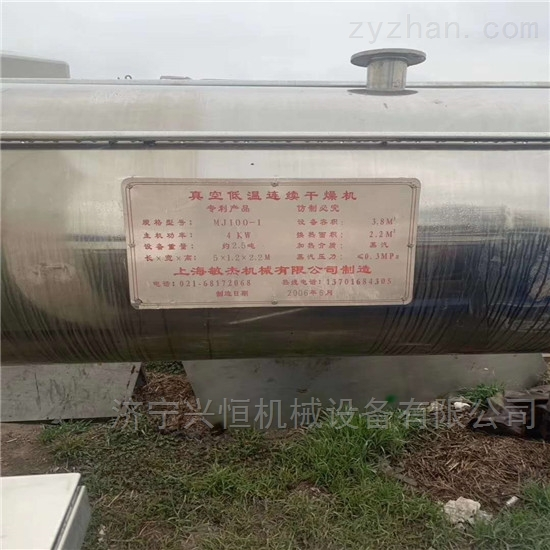 南通罗斯3.3立方真空低温连续干燥机报价