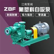 江南65ZBF-30卧式氟塑自吸泵