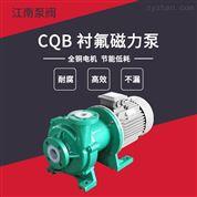 江南CQB32-20-160F氟塑料卸酸磁力泵