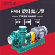 江南FMB80-65-200 耐磨料漿循環泵