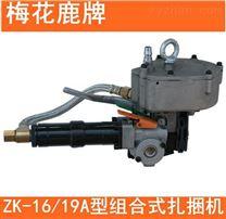 组合式扎捆机ZK-16/19A