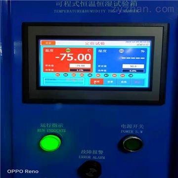 ap-gd高低溫快速溫度變化實驗箱