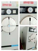高温灭菌设备/压力蒸汽灭菌器