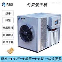 智能竹筍熱泵烘干機