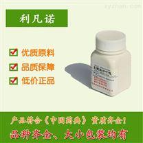 乳酸依沙吖啶 利凡諾醫用原料 資質齊全