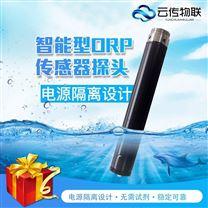 智能型氧化還原傳感器ORP探頭水質在線檢測
