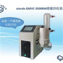 xiande.GMVC-3000RM溶媒回收装置