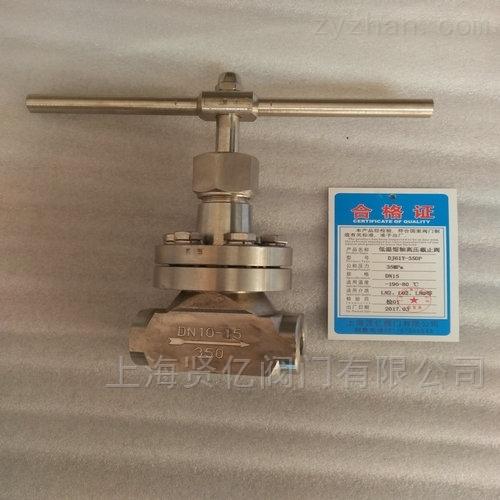 DJ61Y-160P/320P低温高压截止阀