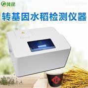 转基因水稻检测仪器