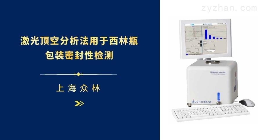 激光顶空分析法用于西林瓶包装密封性检测