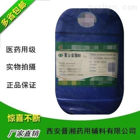 CP15版药典标准聚山梨酯20吐温20 医药辅料