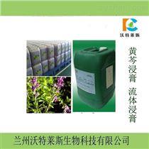 黄芩浸膏原料黄芩苷85含量