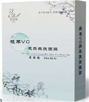 面膜厂家植萃VC亮白嫩肤面膜厂家定制代加工