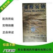 符合CP15版藥典標準碳酸氫鈉口服 資質齊全