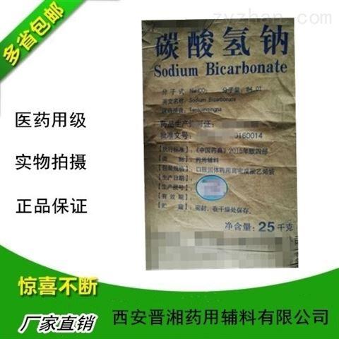 CDE备案碳酸氢钠口服可注射用一瓶起售
