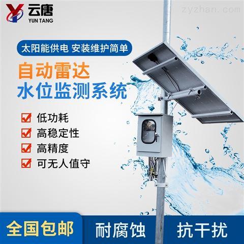 水位監測器多少錢