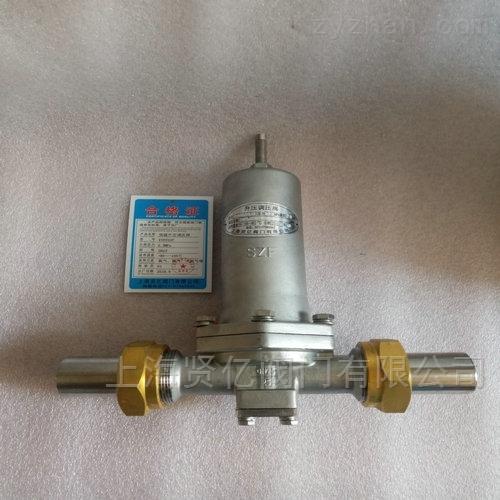 DY12F-25P/40P低温减压阀 低温调节阀