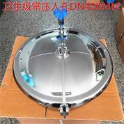卫生级人孔常压镜面加厚人孔400MM人孔规格