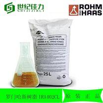 美國羅門哈斯離子交換樹脂進口藥物純化樹脂