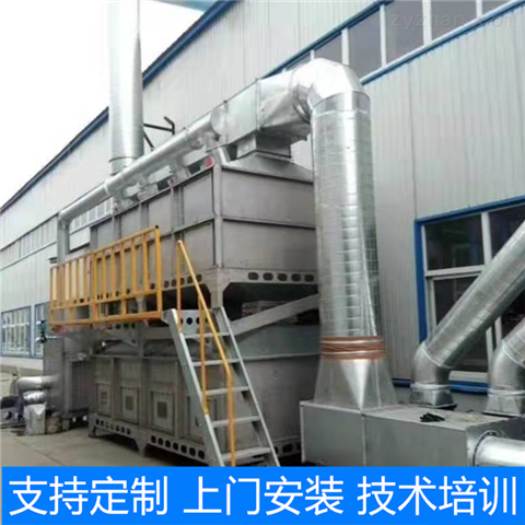 供应催化燃烧器喷漆房有机废气处理设备