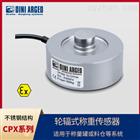 CPX不锈钢轮辐式称重传感器