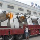 SZG双锥回转硝酸铝真空干燥机