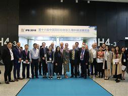 第16届IPB上海国际粉体展会