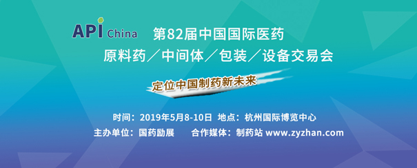 第82屆中國國際制藥設備展成功舉辦