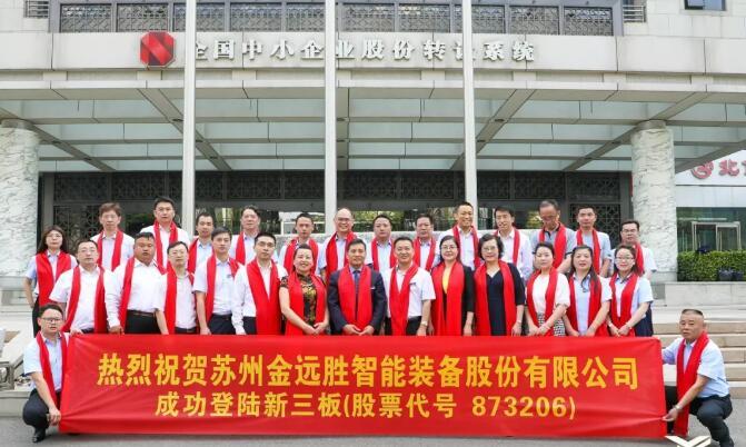 苏州金远胜在全国股转系统成功举办挂牌敲钟仪式