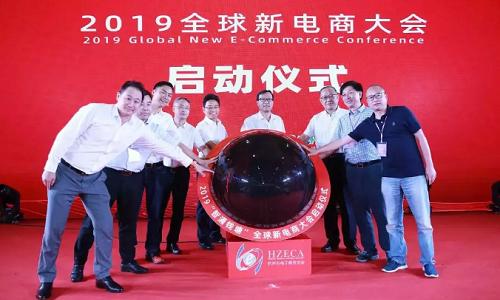 2019全球新電商大會盛大召開,杭城企業智涌錢塘共話未來