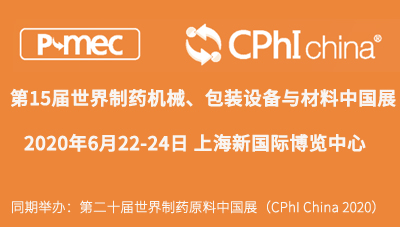 第十五屆世界制藥機械、包裝設備與材料中國展(P-MEC China 2020)