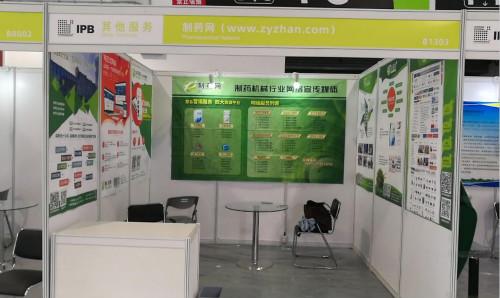 制藥網與您相約IPB 2019第十七屆上海粉體展