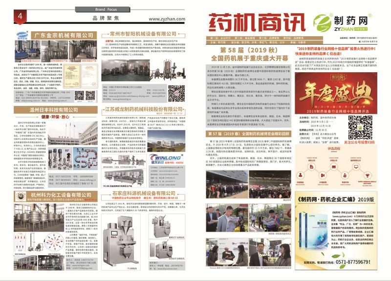 药机商讯-第58届药机展